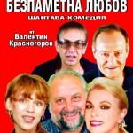 Bezpamyatha Lubov
