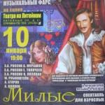 Peterburg-Milye greshnitsy2