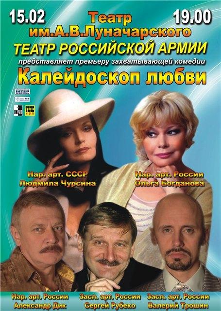 Афиша театра российской армии