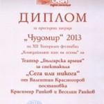 Nagrada Chudomir 2013