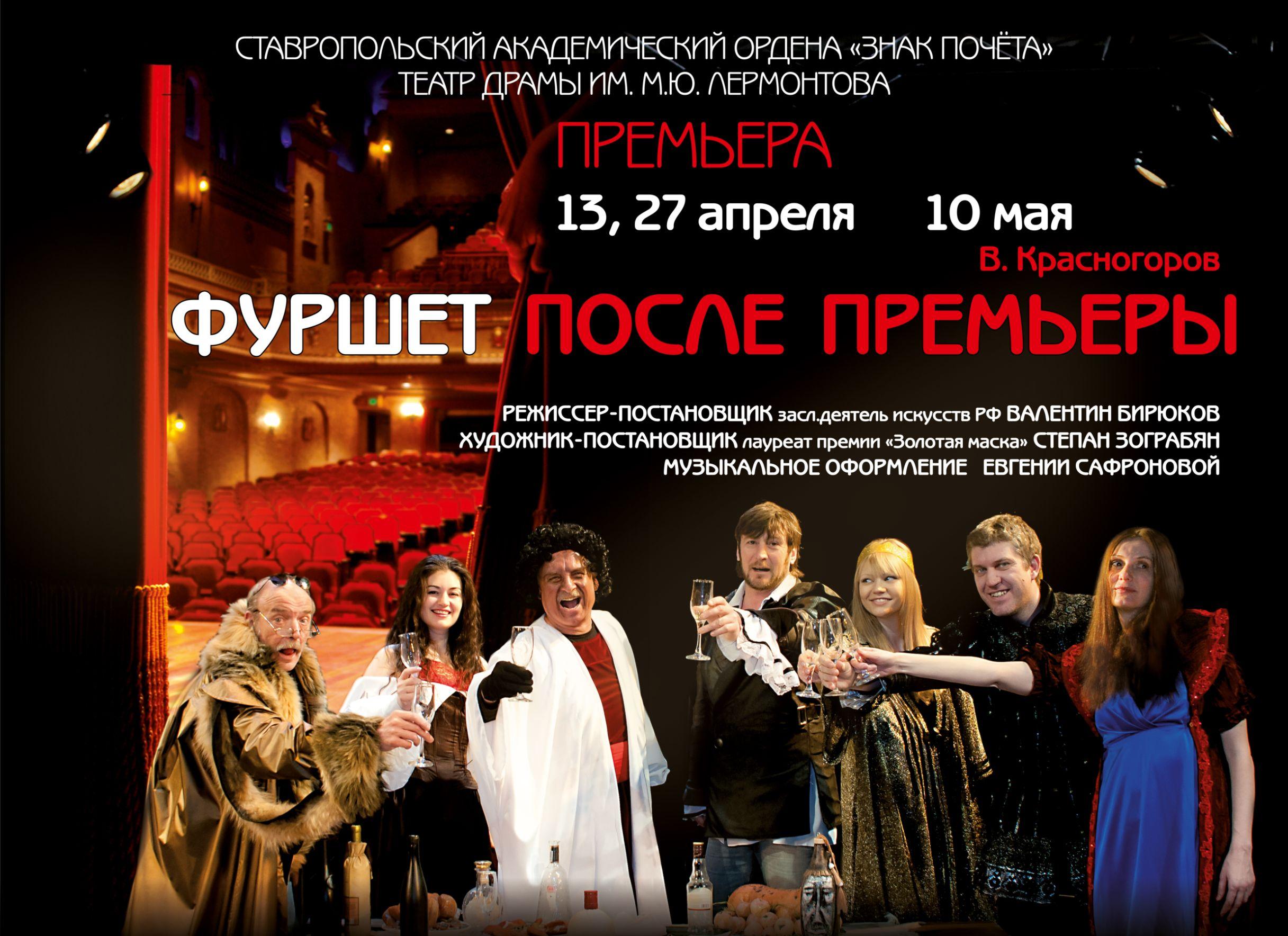 Stavropol-Furshet-aifsha