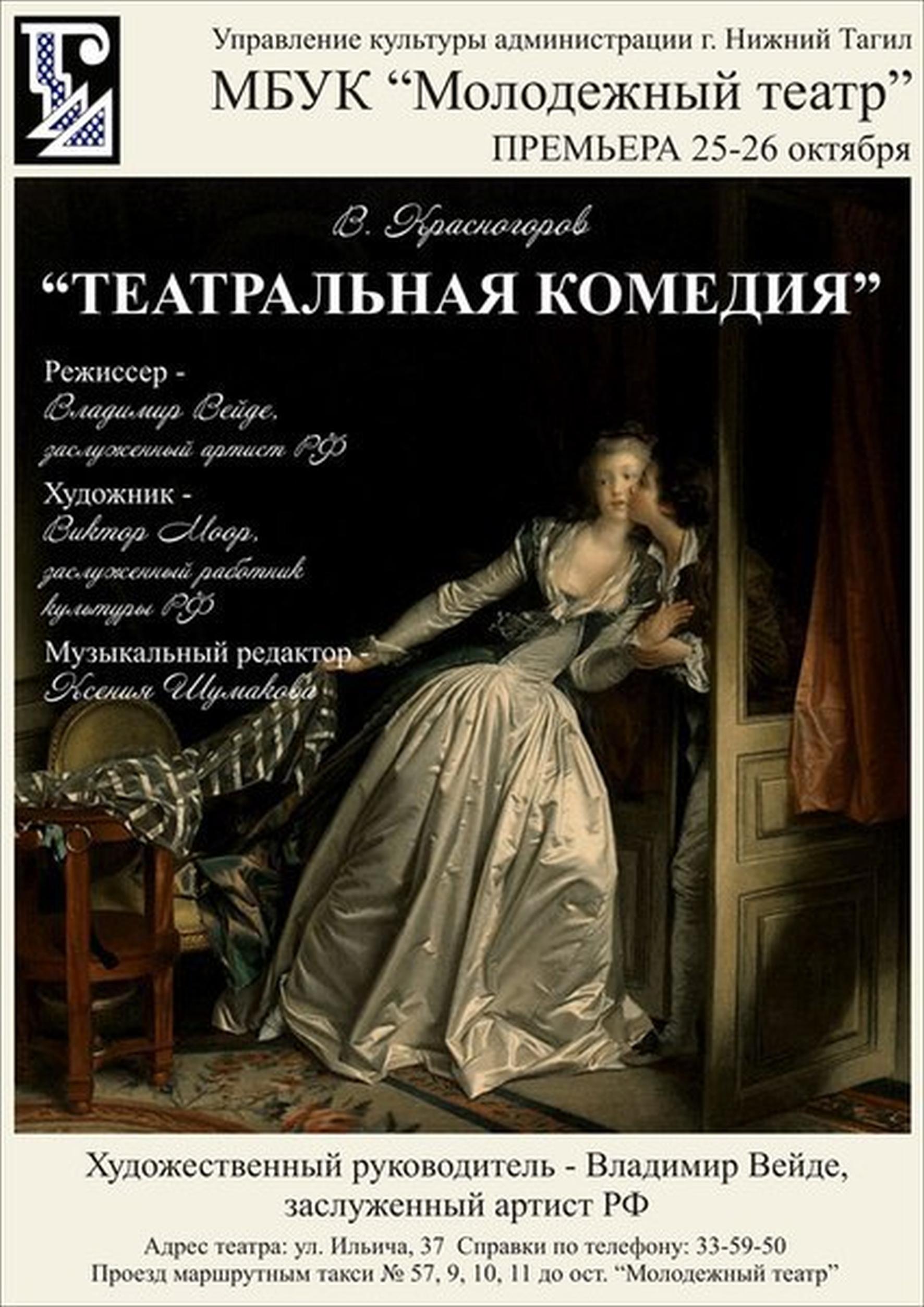 Нижний Тагил-Театральная комедия
