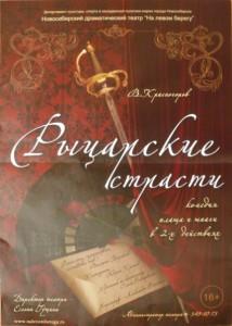 Новосибирск-Рыцарские страсти1