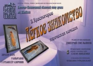 Усть-Каменогорск легкое знакомство
