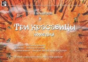 Sarov 3-krasavici