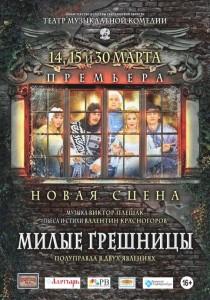 Екатеринбург Милые грешницы