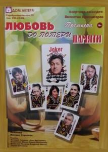 Novosibirsk-Lubov-Strelkov
