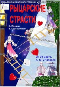 Magadan-Rytsarskie strasti