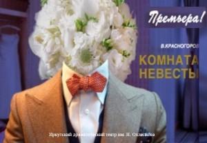 Иркутск-Охлопкова-Комната2