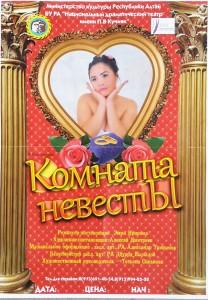 Горно-Алтайск Комната невесты