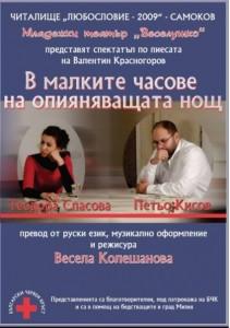 Самоков Болгария Легкое знакомство