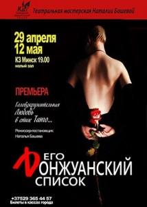 Minsk. Ego donzuanskiy