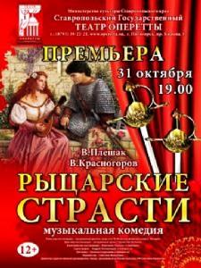 Пятигорск Рыцарские страсти