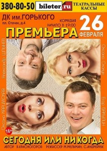 Петербург Сегодня или никогда-26-02-16