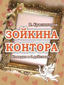 Симферополь ЗОЙКИНА_КОНТОРА