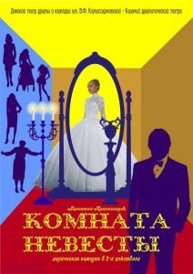 Новочеркасск Комната невесты3