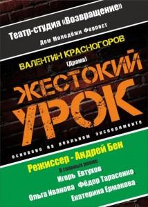 Петербург Жестокий урок