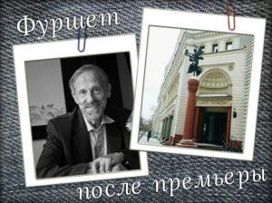 Нижний Новгород. Фуршет после премьеры