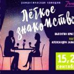 Москва-Легкое знакомство-1
