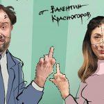 София Прелести измены 2018