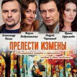 Москва Миллениум Прелести измены