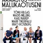 Таллинн Любовь до потери памяти 2020