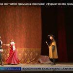 Нальчик Фуршет премьера